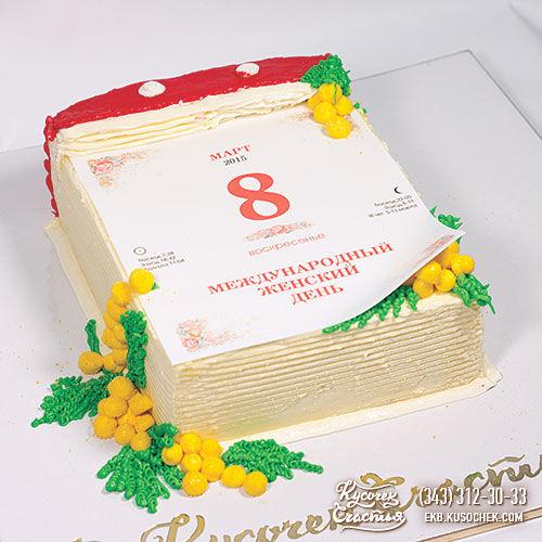 Смс картинки торт