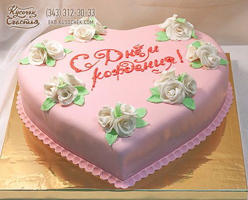 Торт на заказ с днем рождения